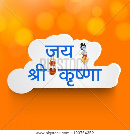 illustration of Indian god Krishna with Hindi language text Jai Shree Krishna