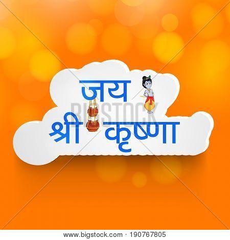 illustration of jai shree krishna text in Hindi language and pots of butter on the occasion of hindu festival Janmashtami birth day of Hindu god krishna