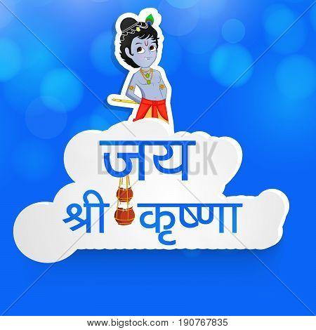 illustration of jai shree krishna text in hindi language and hanging pots of butter on the occasion of hindu festival Janmashtami birth day of Hindu god krishna