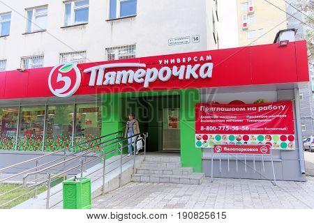 Nizhny Novgorod, Russia. - September 06.2016. Shop Pyaterochka in the street Academician Blokhinoy 14
