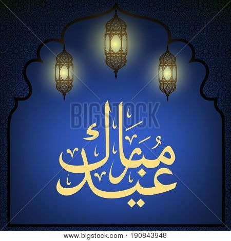 Muslim background with arabic calligraphy Eid Mubarak, mosque and lantern