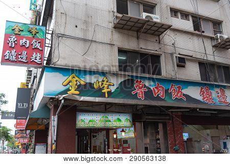 Taipei, Taiwan - February 18, 2019 : Jin Feng Lu Rou Fan ( Jinfeng Luroufan or Jin Feng Braised Pork Rice ). Taipei's Most Famous Braised Pork Rice Bowl restaurant