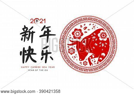 Chinese New Year 2021, Year Of The Ox. Red Bull Character, Flower In Circle Frame And Hieroglyphs, Z