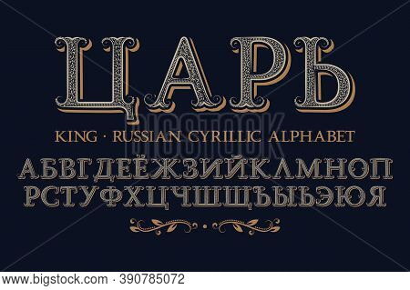 Isolated Russian Cyrillic Alphabet. Vintage Ornate Royal Font. Title In Russian - King.