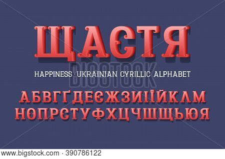 Isolated Ukrainian Cyrillic Alphabet. Retro 3d Letters Font. Title In Ukrainian - Happiness.
