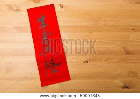 Chinese new year calligraphy, phrase meaning is business prospers