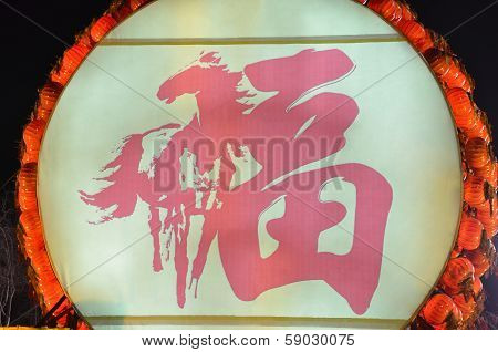 drum blessing of horse year in China