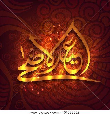 Glossy Arabic calligraphy of text Eid-Al-Adha on beautiful Islamic pattern background for Muslim community Festival of Sacrifice celebration.