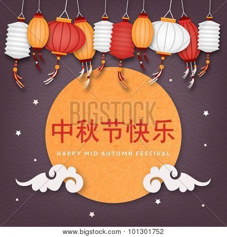 Mid autumn festival illustration.Translation, Main:  Happy mid-autumn festival