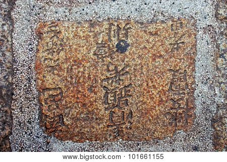 Chinese Characters Engraved on Stone