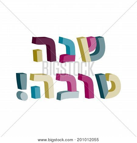 Shana Tova in Hebrew. 3d text in Hebrew. Jewish New Year. Rosh Hashanah. Vector illustration.