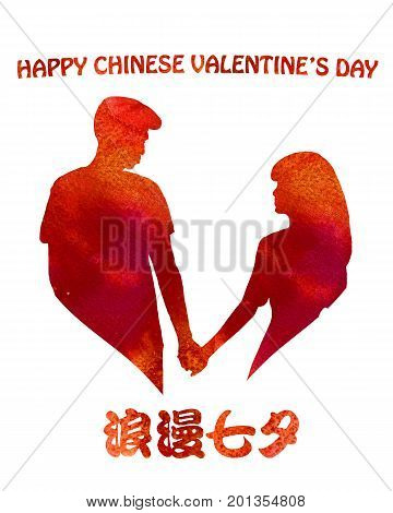 Chinese Valentine's Day Qixi Festival or Double Seventh Festival. Watercolor textured silhouette of a couple in love.