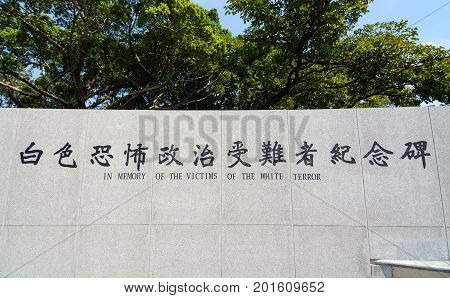 TAIPEI CITY, TAIWAN - AUGUST 5, 2017 - Memorial in Jieshou Park for victims of the White Terror suppression that followed the February 28 Incident in Taiwan