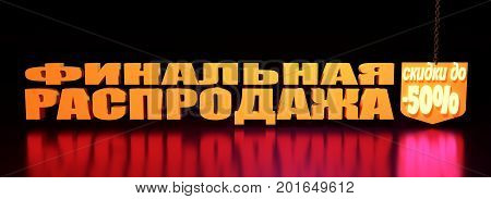 50 Percent Discount Sign. Special Offer Discount Tag. Shield hanging from a chain. 3D rendering. Russian Translation of the Inscription: Final sale discount up to.