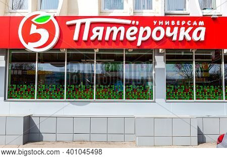 Samara, Russia - April 17, 2017: Pyaterochka Samara Store. Pyaterochka Is A Russian Supermarket Chai