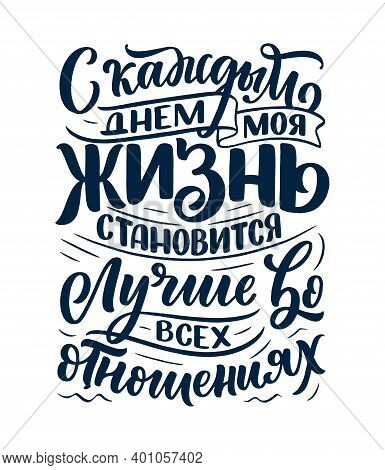 Poster On Russian Language With Affirmation - Every Day My Life Is Getting Better In Every Way. Cyri