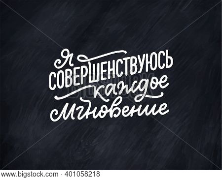 Poster On Russian Language With Affirmation - You Are My Reason To Be Better. Cyrillic Lettering. Mo