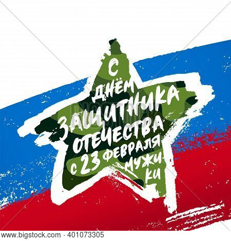 Camouflage Star On The Background Of The Russian Flag. The Inscription In Russian: Happy Defender Of