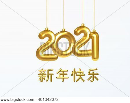 2021 New Year Card. Design Of Christmas Decorations Hanging On A Gold Chain Gold Number 2021. Happy