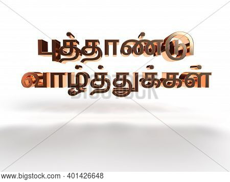 New Year Wish In Tamil Typography 3d Render