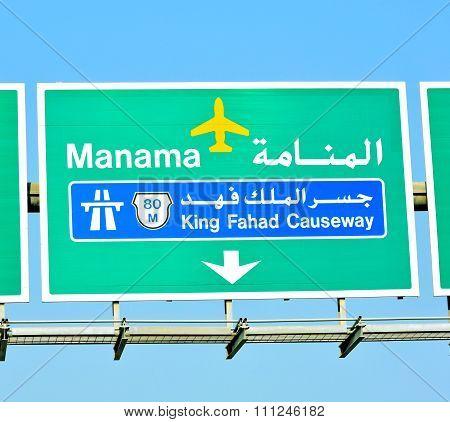 Manama sign Board