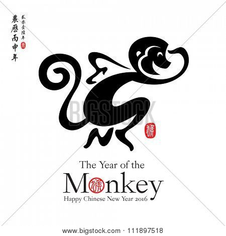 Chinese Zodiac - Monkey. Chinese New Year. Translation of Stamp: Monkey. Translation of Calligraphy: Chinese lunar new year 2016.