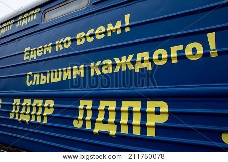 Yoshkar-Ola, Russia - November 1, 2017 The car of the railway agitation train of the Liberal Democratic Party of Russia, during the presidential election campaign in 2018