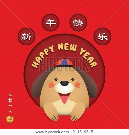 2018 year of dog. Happy chinese new year greeting card. Cute cartoon dog with red chinese pattern background in footprint die cut design. (caption: happy new year ; 2018, blessing)