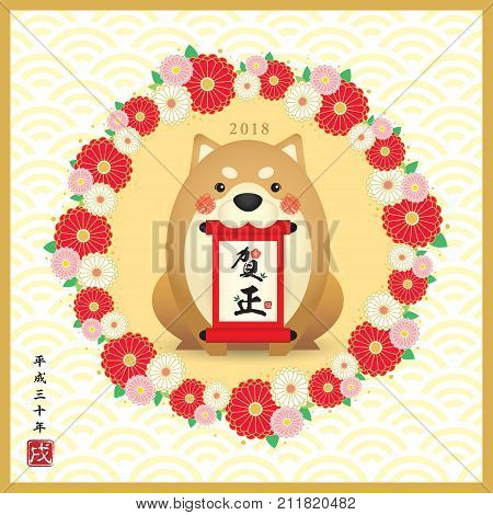 Year of dog 2018 japanese new year. Cute cartoon shiba dog with scroll and floral wreath. (translation: scroll: new year greetings, blessing ; Heisei 30 years - era in Japan. year of dog)