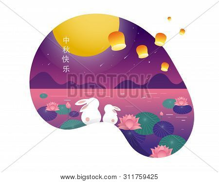 Mid Autumn Festival. Chuseok, Chinese Wording Translation Mid Autumn. Vector Banner, Background And