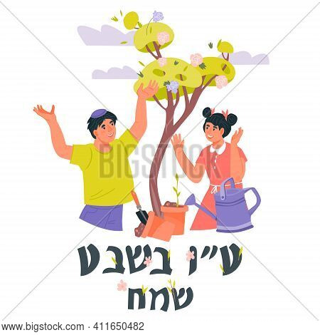 Banner Or Greeting Card For Jewish Spring Holiday Tu Bishvat With Children Plant Trees. Text On Hebr