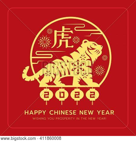 Chinese New Year 2022, Year Of The Tiger - Gold Tiger Zodiac And Firework In Circle Frame With Lante