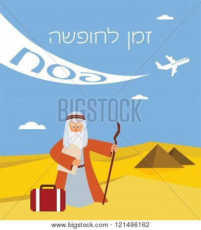 time for passover  vacation in Hebrew. moses with torah and suitcase poster
