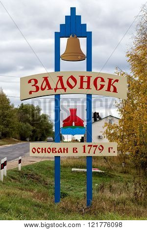 Stele At Entrance To The City Of Zadonsk , Russia