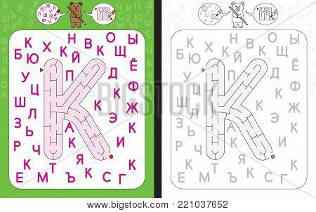 Worksheet for learning cyrillic alphabet - azbuka - recognizing letter k - maze in the shape of letter k