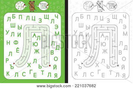 Worksheet for learning cyrillic alphabet - azbuka - recognizing letter l - maze in the shape of letter l