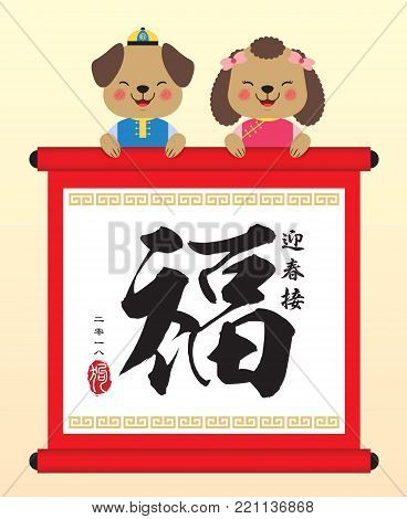 2018 year of the dog greeting template. Cute cartoon dogs wearing chinese clothes with scroll. (translation: Welcome the spring that bringing happiness and luck ; 2018 ; year of the dog)