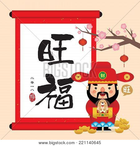2018 Chinese New Year template. Cartoon god of wealth holding dog with chinese scroll, gold ingot & cherry blossom tree. (caption: wishing you have a happy & great new year, 2018, year of the dog)