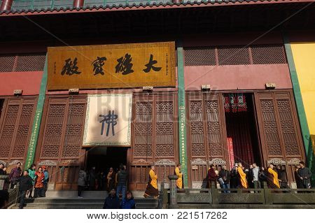Hall Of Great Strength Word In Lingyin Temple