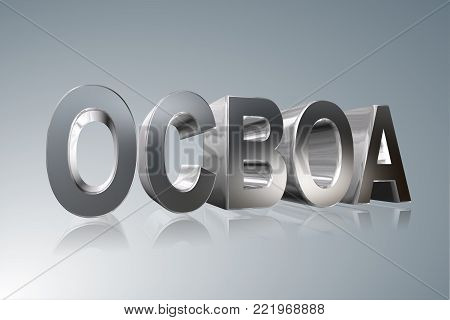 Accounting term - OCBOA - Other Comprehensive Basis of Accounting -    3D image
