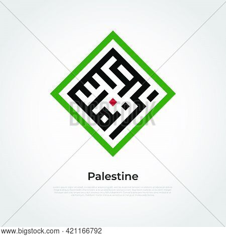 Palestine Calligraphy With Square Shape