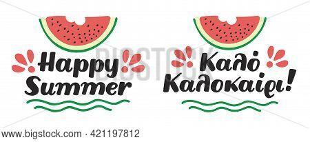 Handlettering Phrase Happy Summer. Translation In Greek Language Kalo Kalokairi. Hand Drawn Watermel