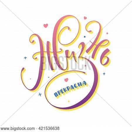 Life Is Beautiful - Colored Vector Illustration With Russian Lettering, Vector Illustration
