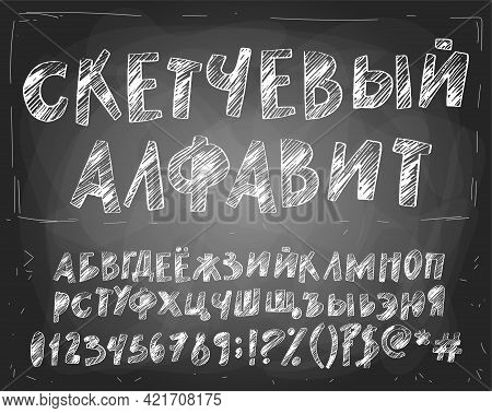 Russian Cyrillic Graphic Symbols. Title Translated As Sketchy Alphabet. Capital Letters, Numbers And