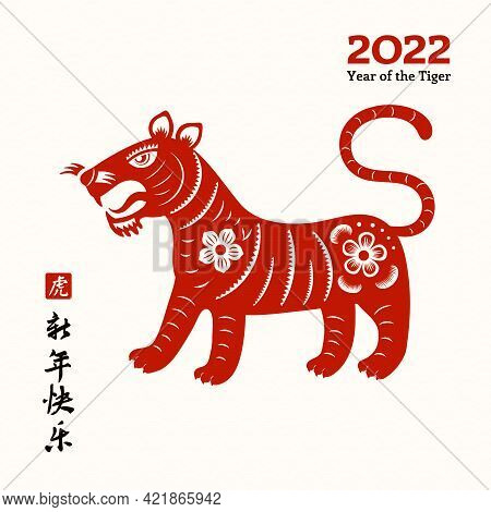 2022 Chinese New Year Paper Cut Tiger Silhouette, Flowers, Chinese Typography Happy New Year, Text O