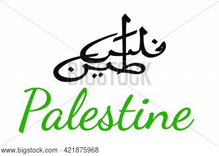 Vector Hand Draw Sketch In Calligraphy Arabic, Palestine, Isolated On White.