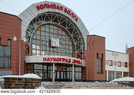 Dubna, Russia - January 5 2021: Bolshaya Volga Railway Station