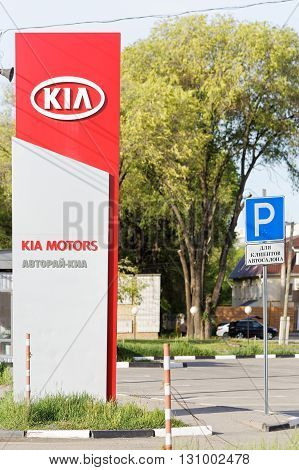 Promotional Stand With Kia Sign Near Building Kia Motors Selling And Service Center.