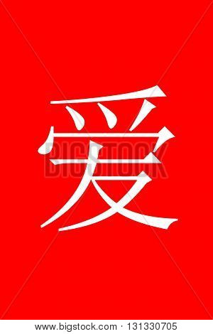 Chinese character LOVE in white on red background.