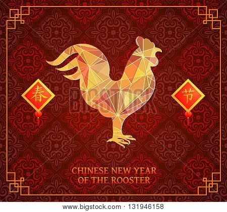 Chinese New year 2017 greeting card design. Hieroglyphs translation Chinese New Year
